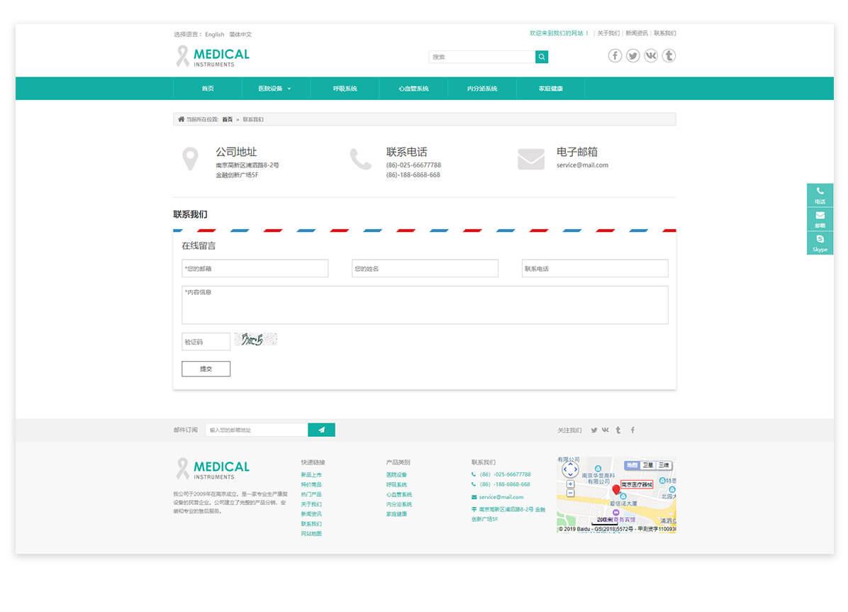 医疗设备案例---南京MEDICAL_04