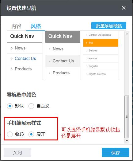 快速导航增加在手机端展开收起的设置项.jpg