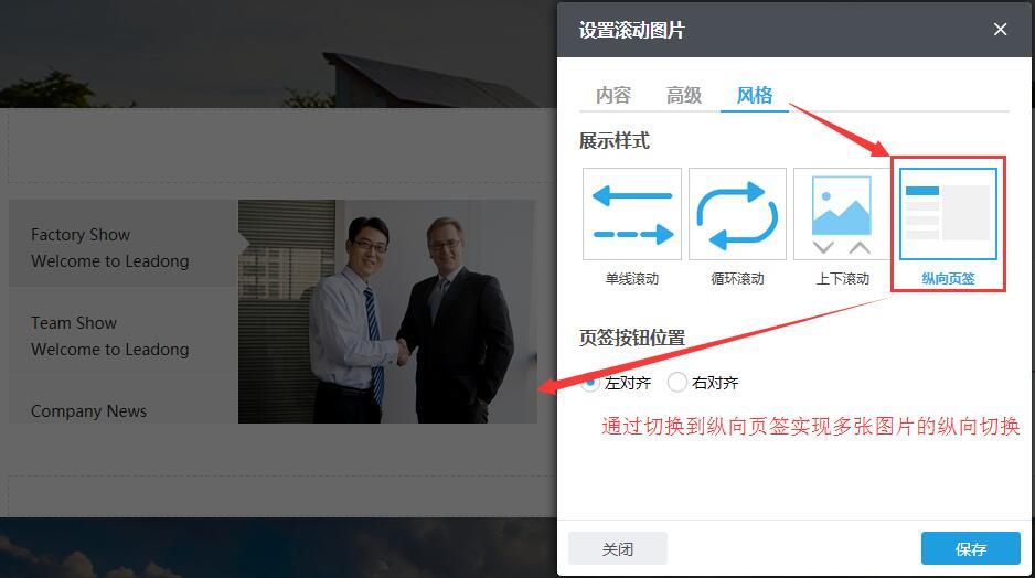 滚动图片增加纵向页签风格.jpg